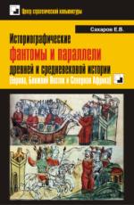 Историографические фантомы и параллели древней и средневековой истории