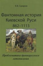 Фантомная история Киевской Руси 862-1113