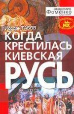 Когда крестилась Киевская Русь